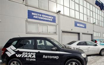 Все автосалоны автомир в москве договор займа под залог птс физические лица