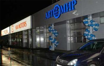 Москва автосалон на варшавке автомир отзывы монте карло автосалон москва