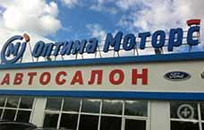Автосалон оптима моторс москва варшавское шоссе с автомобили москвы автосалон