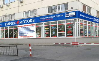 Автосалон empire motors москва деньги под залог как оформлять