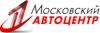 Автосалон 1-й Московский автоцентр