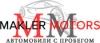 Makler Motors (Маклер Моторс)